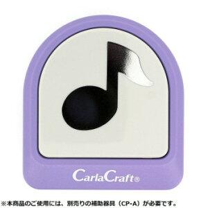 穴あきパンチ関連 Carla Craft カーラクラフト メガジャンボクラフトパンチ ミュージック CN45107 4100782 おすすめ 送料無料 おしゃれ