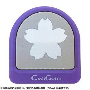 生活 雑貨 おしゃれ Carla Craft カーラクラフト メガジャンボクラフトパンチ サクラ CN45108 4100783 お得 な 送料無料 人気