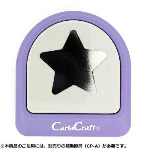 生活 雑貨 おしゃれ Carla Craft カーラクラフト メガジャンボクラフトパンチ ホシ CN45110 4100784 お得 な 送料無料 人気