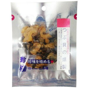 おつまみ 一杯の珍極 つぶ貝の燻製 20g×10入り 18510 人気 商品 送料無料