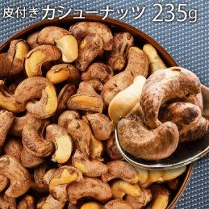 世界の珍味 おつまみ SC皮付きカシューナッツ 235g×10袋