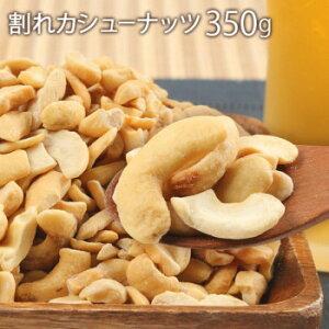 スイーツ・お菓子関連 世界の珍味 おつまみ SC割れカシューナッツ 350g×10袋 オススメ 送料無料