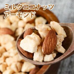スイーツ・お菓子関連 世界の珍味 おつまみ SCミルクココナッツ&アーモンド 180g×20袋 オススメ 送料無料