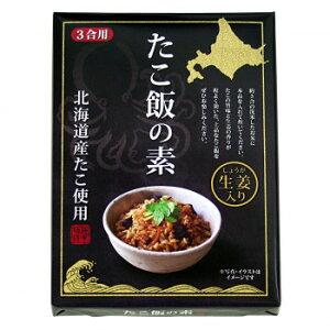 北都 北海道産たこ使用 たこ飯の素 140g 10箱セット 人気 商品 送料無料