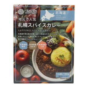 軽食品 関連 札幌スパイスカレー