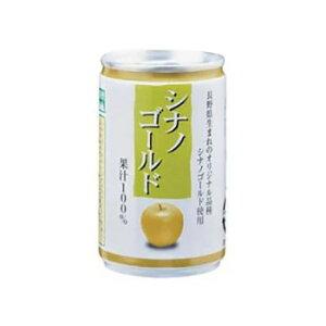 「ゴールデンデリシャス」と「千秋」の交配により生まれました 果皮が名前の通り黄金色のりんごです 長野県では10月中旬頃から収穫されます 生産国:日本 内容量:160g/30本 賞味期間:720日
