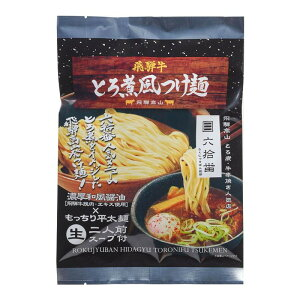 人気のとろ煮をイメージした飛騨高山発つけ麺です。甘辛く濃厚な和風醤油味に飛騨牛ミンチとエキスをブレンドしたスープ、もっちりとした食べ応えある太麺で大満足の一杯! 生産国:日本
