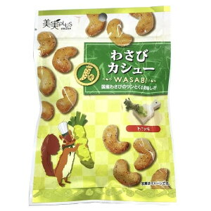 香ばしくローストしたカシューナッツをわさびと醤油で和風に味付けしました!!国産わさび葉がツンと香ります♪ 生産国:日本 賞味期間:120日