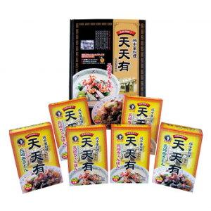 お取り寄せグルメ 食べ物 エン・ダイニング 長崎天天有ギフトセット 12食 TY-30 お得 な全国一律 送料無料