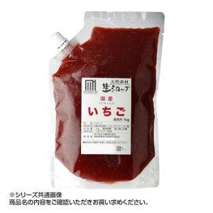 スイーツ・お菓子関連 かき氷生シロップ 国産いちご 業務用 1kg オススメ 送料無料