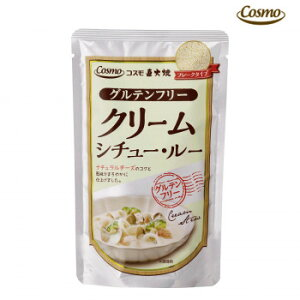 お取り寄せグルメ 食べ物 コスモ食品 グルテンフリー クリームシチュールー 110g×50個 お得 な全国一律 送料無料