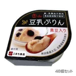 缶詰・瓶詰関連 こまち食品 豆乳ぷりん 黒豆入り ×48個セット オススメ 送料無料