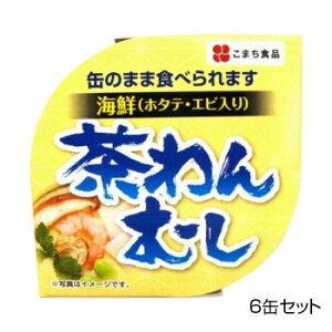 なめらかな食感をそのままに、出汁の風味を生かしたやさしい味に仕上げました。具材には、ホタテ・エビのほか、しいたけ・かまぼこ・枝豆・三つ葉を使用!イージーオープン缶ですので、