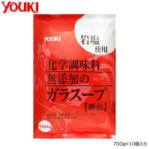 便利 グルメ 取り寄せ YOUKI ユウキ食品 化学調味料無添加のガラスープ 700g×10個入り 212188 人気 お得な送料無料 おすすめ