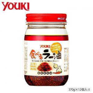 粗めに砕いた唐辛子やフライドガーリック、干しエビなどをたっぷり入れ、花椒でアクセントを効かせた辛さ控えめの具だくさんラー油です。 生産国:日本 賞味期間:360日
