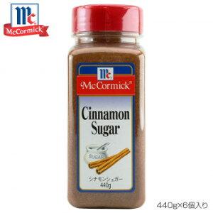 グラニュー糖にシナモンをミックスした独特の芳香が楽しめるシーズニングです。 生産国:日本 賞味期間:720日