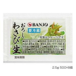 お取り寄せグルメ 食べ物 BANJO 万城食品 おろしわさび生 (2.5g×500)×8袋入 150010 お得 な全国一律 送料無料