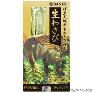 BANJO 万城食品 生わさびスティック 5g 5×10×20個入 190033 人気 商品 送料無料
