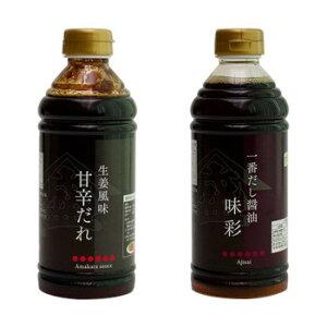調味料関連 橋本醤油ハシモト 500ml2種セット(生姜風味甘辛だれ・一番だし醤油各10本) オススメ 送料無料