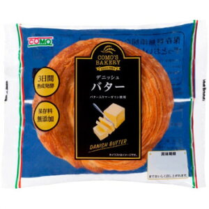 お取り寄せグルメ 食べ物 コモのパン デニッシュバター ×18個セット お得 な全国一律 送料無料