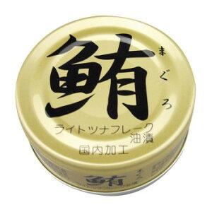 お取り寄せグルメ 食べ物 伊藤食品 鮪ライトツナフレーク 油漬 70g×12個 4105 お得 な全国一律 送料無料
