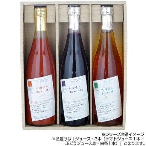 保存食関連 あじわい便りDセット  トマトジュース ぶどうジュース赤・白 720ml おすすめ 送料無料 美味しい