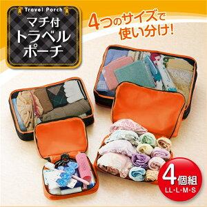 化粧ポーチ Travel pouch 撥水加工 マチ付トラベルポーチ カラー:オレンジ 4個組