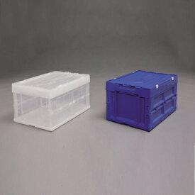 収納ボックス フタ付き コンパクトに折りたため場所を取らない おすすめ ハード折りたたみコンテナフタ一体型 クリア