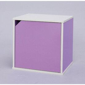 キューブボックス 収納ボックス 縦に3段まで連結できます!! 収納家具 扉付き おしゃれ 小物 収納 リビング収納 パープル/オフホワイト