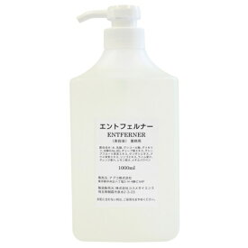 エントフェルナー 1000ml 美容・コスメ・ボディケア・フットクリーム美容 コスメ 化粧品 コスメチック コスメティック