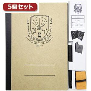 アイデア 便利 グッズ 5個セット 日本理化学工業 ノート黒板 ホルダー黒 SNB-2X5 お得 な全国一律 送料無料