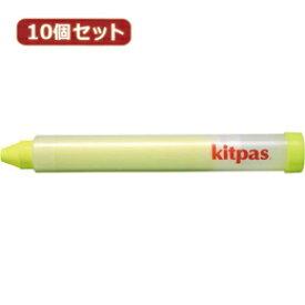 日用品雑貨関連 10個セット 日本理化学工業 キットパスホルダー 黄 KP-YX10