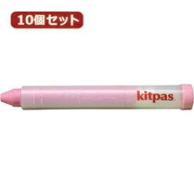 日用品雑貨関連 10個セット 日本理化学工業 キットパスホルダー ピンク KP-PX10
