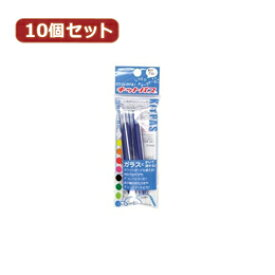 日用品雑貨関連 10個セット 日本理化学工業 キットパス詰替え用 紺 KH-NBX10