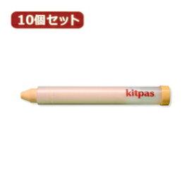 日用品雑貨関連 10個セット 日本理化学工業 キットパスホルダー 薄橙 KP-PRX10
