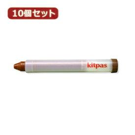 日用品雑貨関連 10個セット 日本理化学工業 キットパスホルダー 茶 KP-BRX10