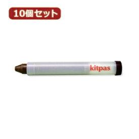 日用品雑貨関連 10個セット 日本理化学工業 キットパスホルダー こげ茶 KP-DBX10