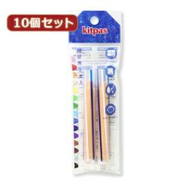 日用品雑貨関連 10個セット 日本理化学工業 キットパス詰替え用 薄橙 KH-PRX10