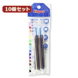 日用品雑貨関連 10個セット 日本理化学工業 キットパス詰替え用 こげ茶 KH-DBX10
