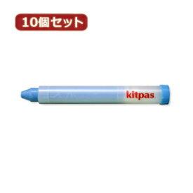 日用品雑貨関連 10個セット 日本理化学工業 キットパスホルダー 水色 KP-LBX10