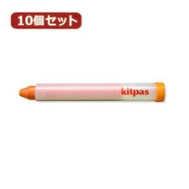 日用品雑貨関連 10個セット 日本理化学工業 キットパスホルダー 橙 KP-RGX10