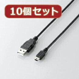 PS3周辺機器 関連商品 【10個セット】 USB2.0ケーブル(A-mini-Bタイプ) U2C-GMM50BKX10