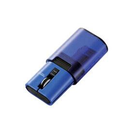 マウス パソコン周辺機器 パソコン 関連 エレコム Bluetooth(R)ワイヤレスマウス「CAPCLIP」 M-CC2BRSBU マウス マウス・キーボード・入力機器