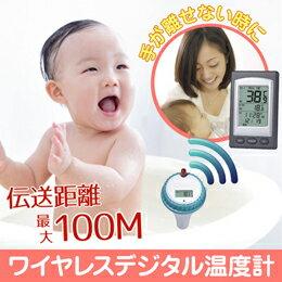 温度計・湿度計 関連商品 ITPROTECH ワイヤレス 水温計 室内温度計 YT-WT-WD1228A