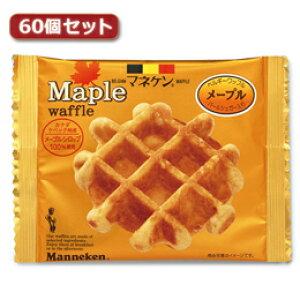 食品関連 Manneken マネケン 60個セット メープルワッフル AZB00417X60