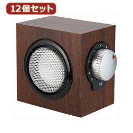 電化製品関連 YAZAWA 12個セット 木目柄手元スピーカー SLV18BRX12