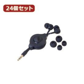 電化製品関連 YAZAWA 24個セット 巻き取りコード カナルタイプステレオイヤホン ブラック VR129BKX24