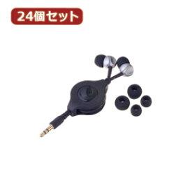 電化製品関連 YAZAWA 24個セット 巻き取りコード カナルタイプステレオイヤホン シルバー VR129SVX24