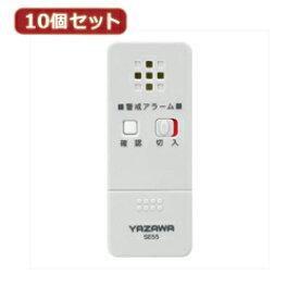 その他家電用品 生活家電 家電 関連 YAZAWA 10個セット薄型窓アラーム衝撃センサー SE55LGX10 家電
