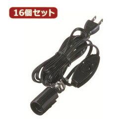 ライト・照明 関連商品 YAZAWA 【16個セット】 コード付ソケットキーレスソケット Y02SC172BKX16